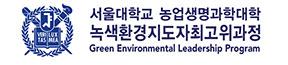 녹색환경지도자최고위과정